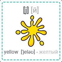 [j] yellow (желтый)
